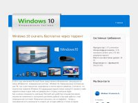 windows10ru.ru thumbnail